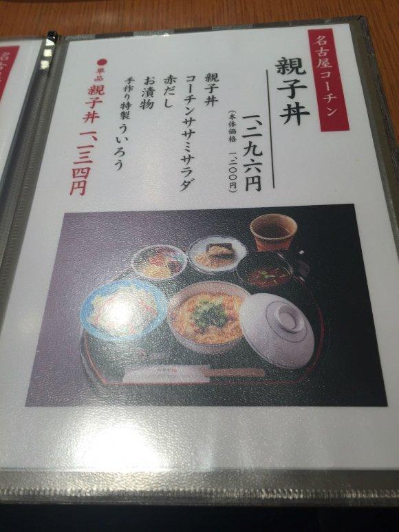 出張族で賑わう「名古屋メシ激戦区」で名物が一度に三つ味わえるお店