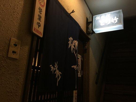 大阪大学お膝元!石橋の老舗居酒屋「とり竹」の新鮮魚介が旨い