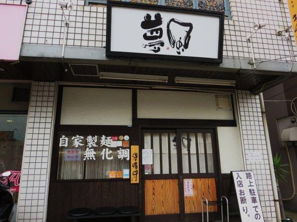 大阪を代表する人気ラーメン店を厳選!ここを押えれば間違いなしの6軒