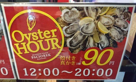 オイスターアワーは生牡蠣1個90円!ハイボールも充実のシーフードバル