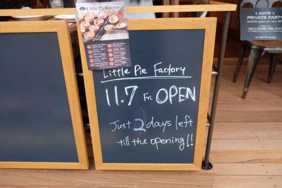11/7オープン!広尾の超キュートな焼き立てパイ専門店