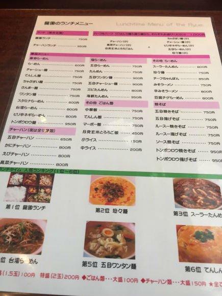 早い!安い!美味い!注文してから3分以内に食べられる本格中華ランチ