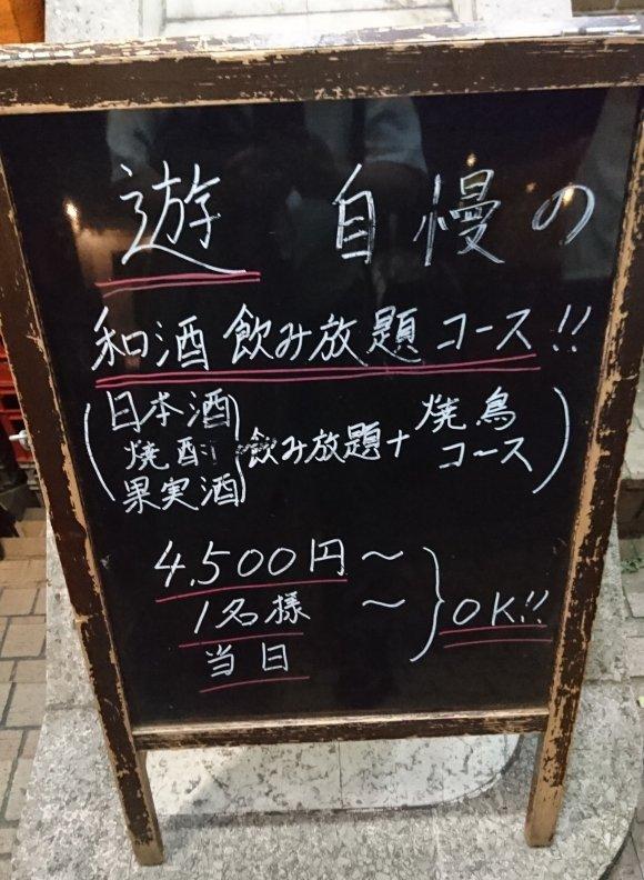 4500円で焼鳥と和酒飲み放題を堪能!日本酒好き必見の飯田橋「遊」