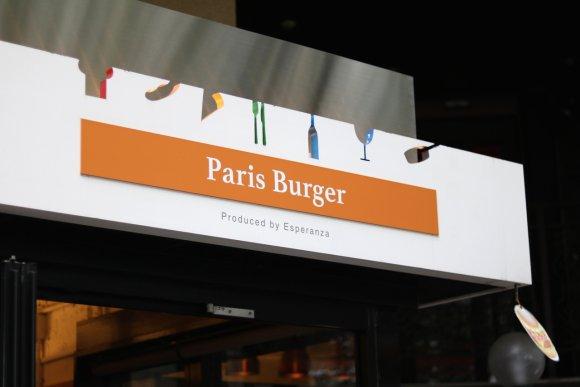 フランス料理をバンズに挟む!?テレビでも話題の「フレンチバーガー」