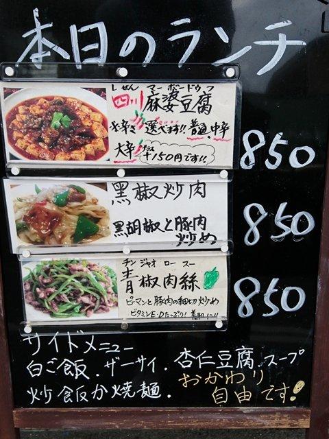 炒飯やごはんが食べ放題!?腹ペコ男子も絶対満腹の四川麻婆豆腐ランチ