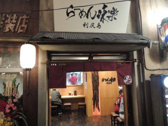 利尻島とニューヨークから!新横浜ラーメン博物館に登場した2軒の新店