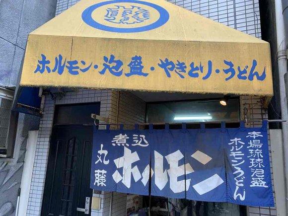 これぞ大阪のホルモン!新世界の絶品「煮込みホルモン」を堪能できるお店