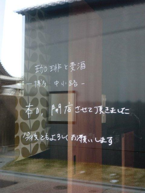 本格マシーンで作るカフェラテが美味!博多の町屋を活かした趣のあるお店