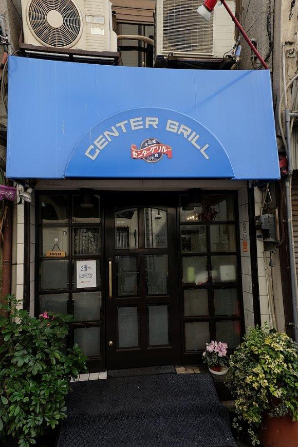 オムライスに元祖ナポリタン!野毛が誇る老舗洋食屋「センターグリル」