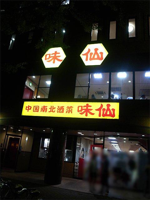 店舗の違いも解説!台湾ラーメンの始祖「味仙」創業者兄弟の系統別5選