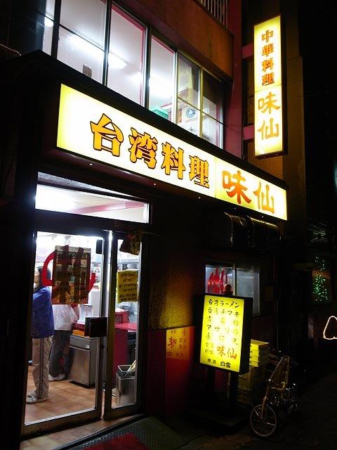 東京進出も!あの台湾ラーメンの始祖「味仙」創業者兄弟による系統別5選